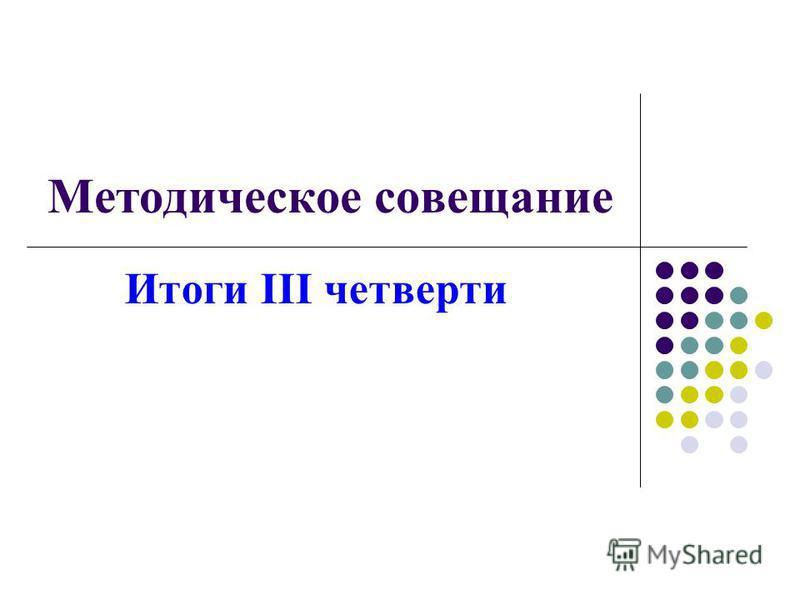 Методическое совещание Итоги III четверти