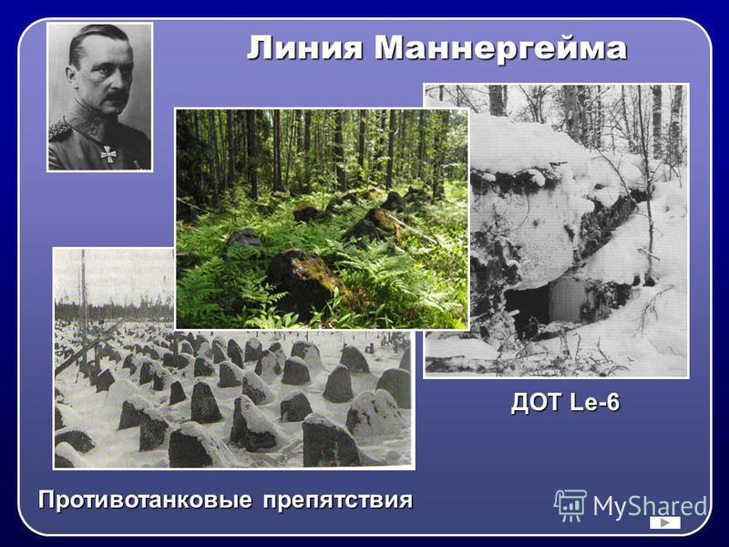 Линия Маннергейма ДОТ Le-6 Противотанковые препятствия
