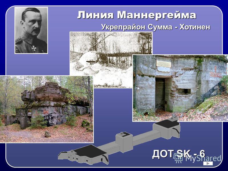 Линия Маннергейма Укрепрайон Сумма - Хотинен ДОТ SK - 6