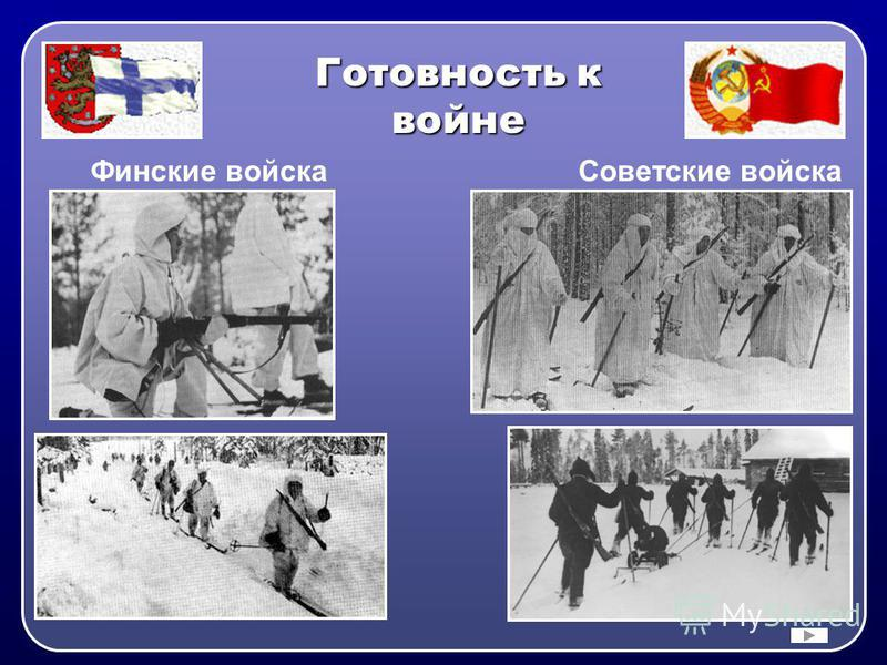 Готовность к войне Финские войска Советские войска