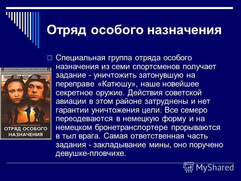 Отряд особого назначения Специальная группа отряда особого назначения из семи спортсменов получает задание - уничтожить затонувшую на переправе «Катюшу», наше новейшее секретное оружие. Действия советской авиации в этом районе затруднены и нет гарант