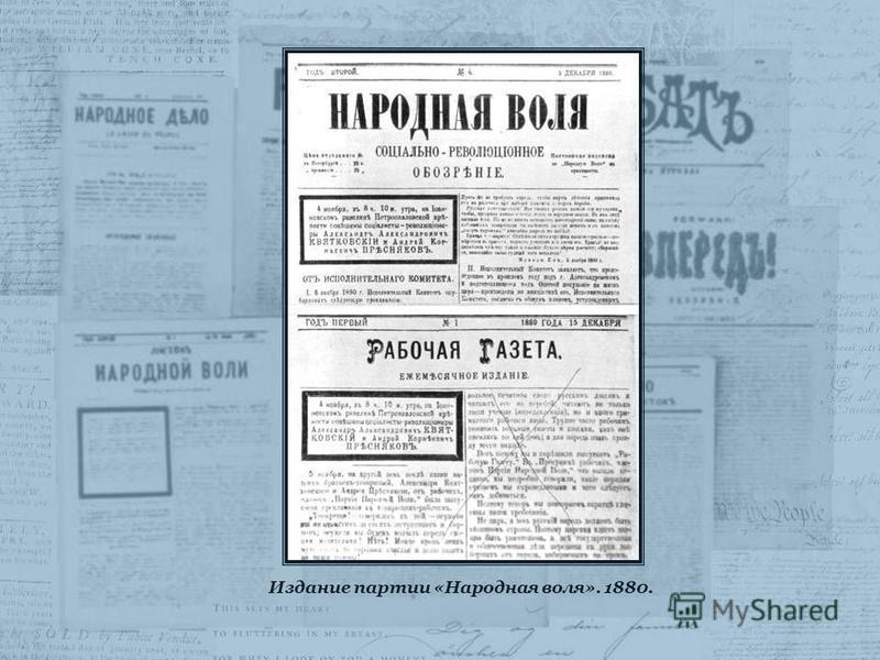 Издание партии «Народная воля». 1880.