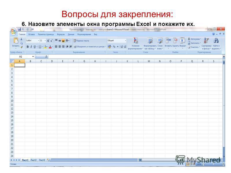 Вопросы для закрепления: 6. Назовите элементы окна программы Excel и покажите их.