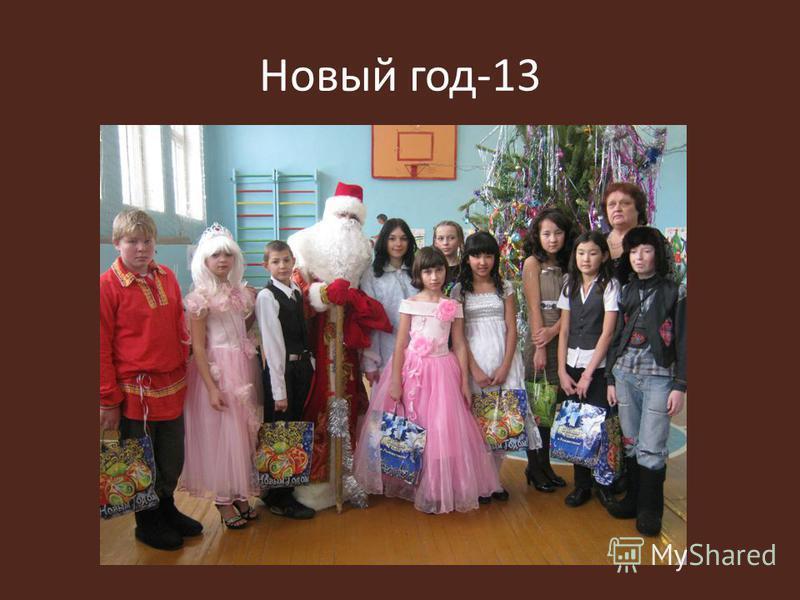 Новый год-13
