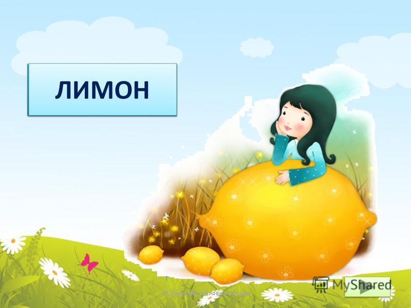 © Ольга Михайловна Носова ЧТО? ЛИМОН