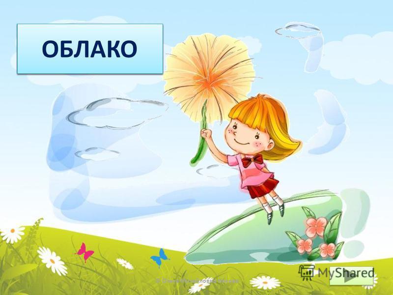 © Ольга Михайловна Носова ЧТО? ОБЛАКО