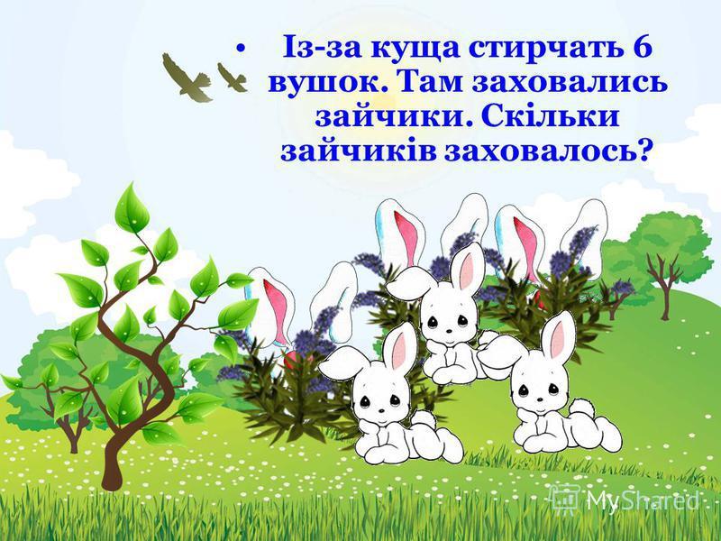 Із-за куща стирчать 6 вушок. Там заховались зайчики. Скільки зайчиків заховалось?