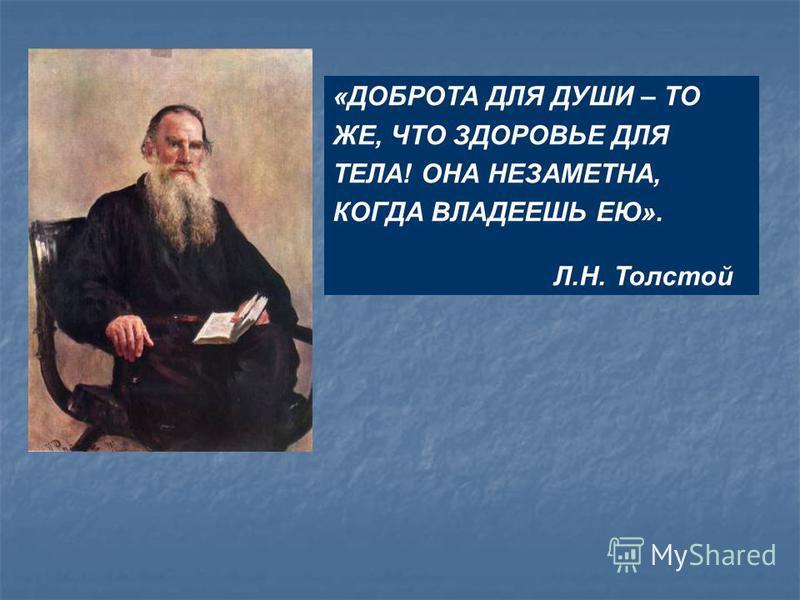 «ДОБРОТА ДЛЯ ДУШИ – ТО ЖЕ, ЧТО ЗДОРОВЬЕ ДЛЯ ТЕЛА! ОНА НЕЗАМЕТНА, КОГДА ВЛАДЕЕШЬ ЕЮ». Л.Н. Толстой