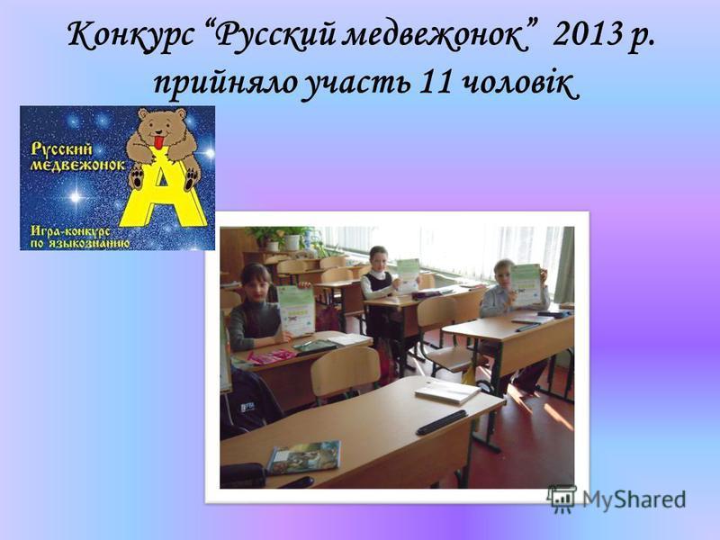 Конкурс Русский медвежонок 2013 р. прийняло участь 11 чоловік