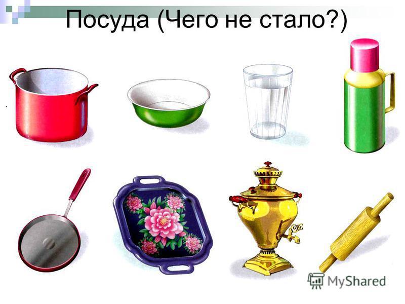 Посуда (Чего не стало?)