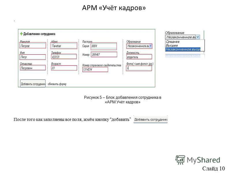 АРМ «Учёт кадров» Рисунок 5 – Блок добавления сотрудника в «АРМ Учёт кадров» Слайд 10 После того как заполнены все поля, жмём кнопку добавить.