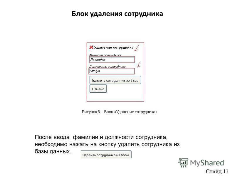 Блок удаления сотрудника Рисунок 6 – Блок «Удаление сотрудника» После ввода фамилии и должности сотрудника, необходимо нажать на кнопку удалить сотрудника из базы данных. Слайд 11