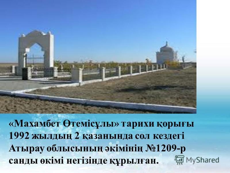 «Махамбет Өтемісұлы» тарихи қорығы 1992 жылдың 2 қазанында сол кездегі Атырау облысының әкімінің 1209-р санды өкімі негізінде құрылған.