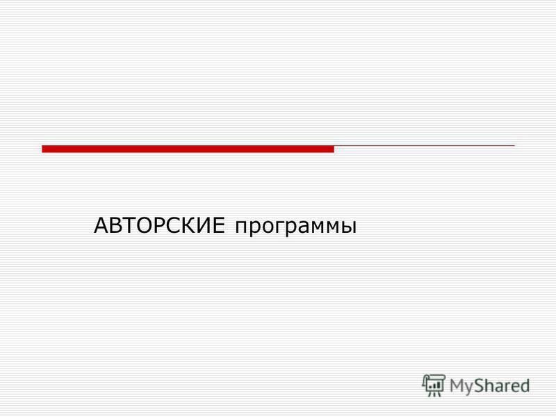 АВТОРСКИЕ программы