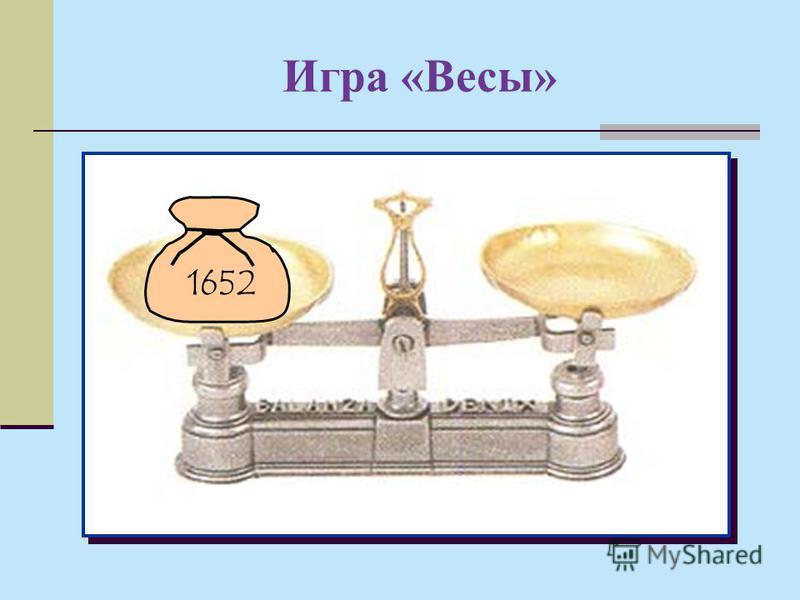 Игра «Весы» 1652