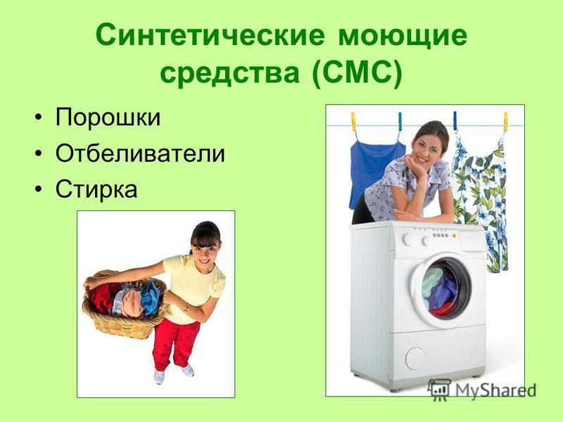 Синтетические моющие средства (СМС) Порошки Отбеливатели Стирка