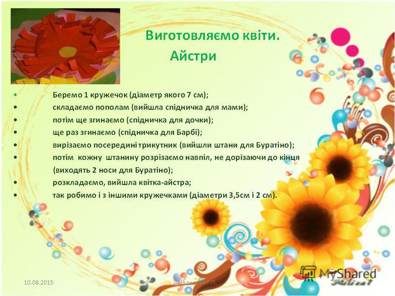 10.08.2015Налисник Г.П.