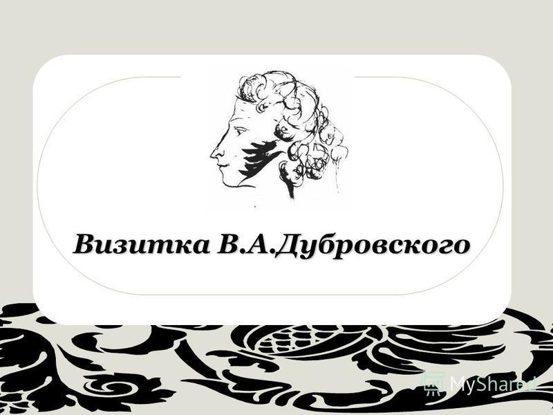 Визитка В.А.Дубровского