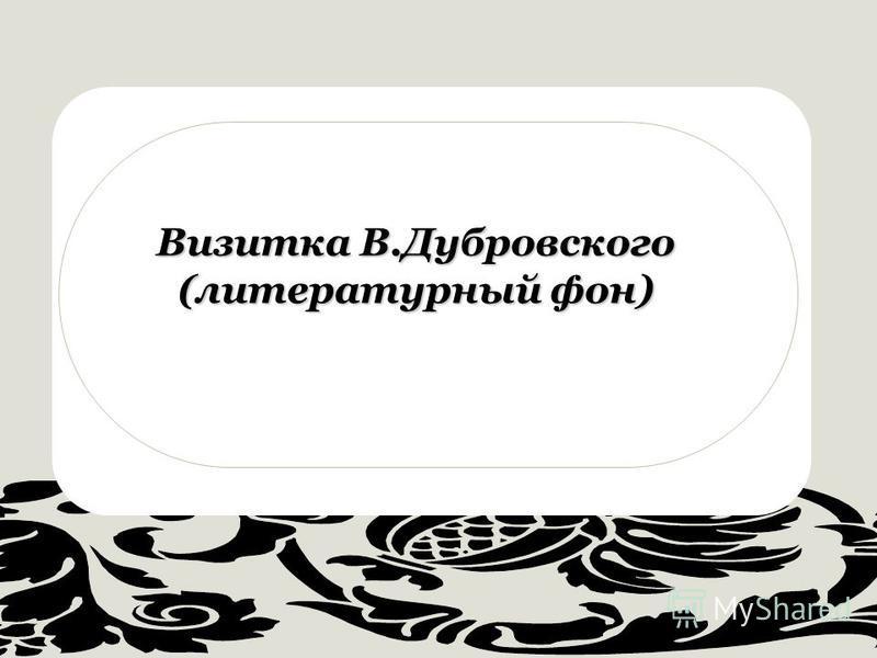 Визитка В.Дубровского (литературный фон)