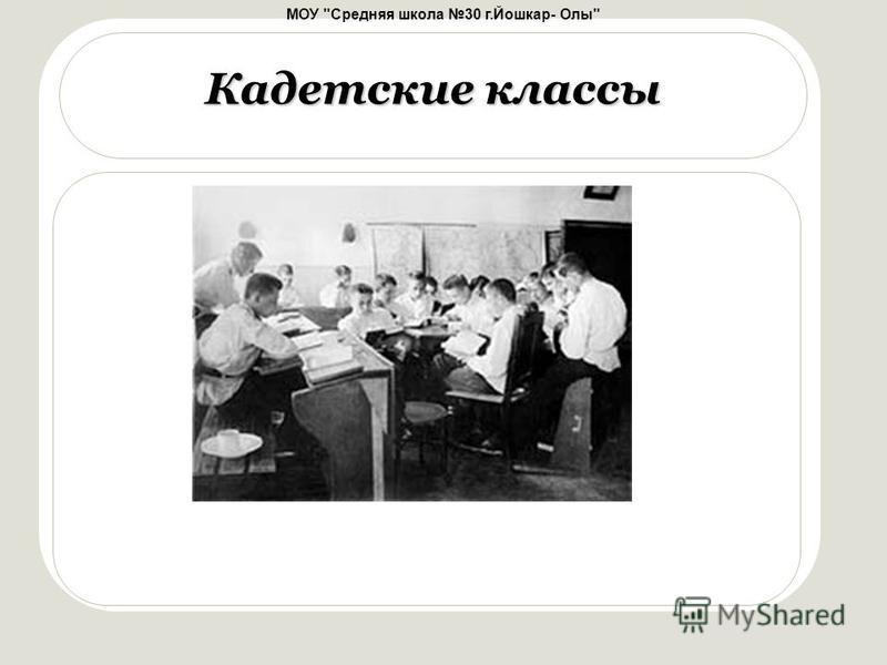 МОУ Средняя школа 30 г.Йошкар- Олы Кадетские классы