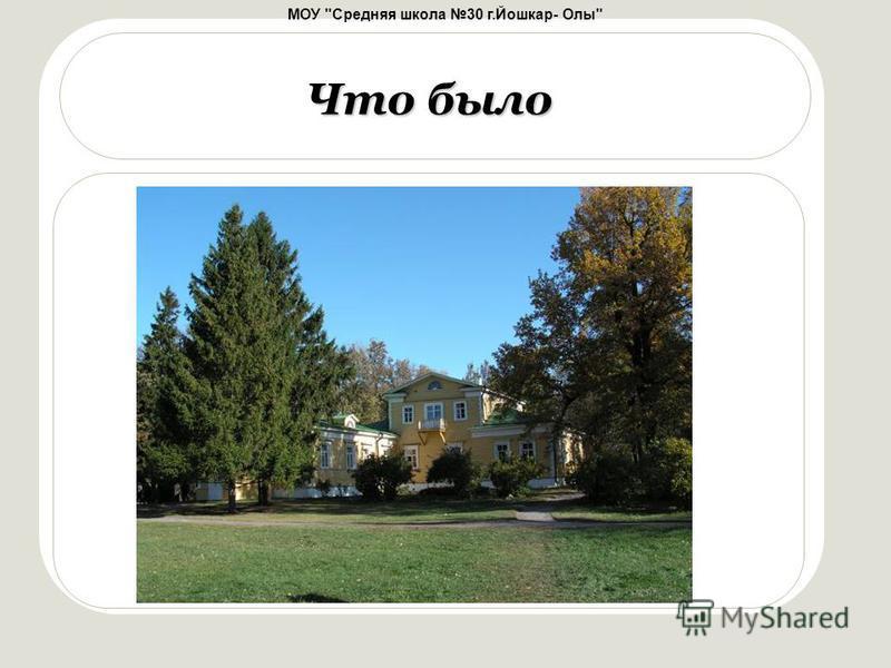 МОУ Средняя школа 30 г.Йошкар- Олы Что было
