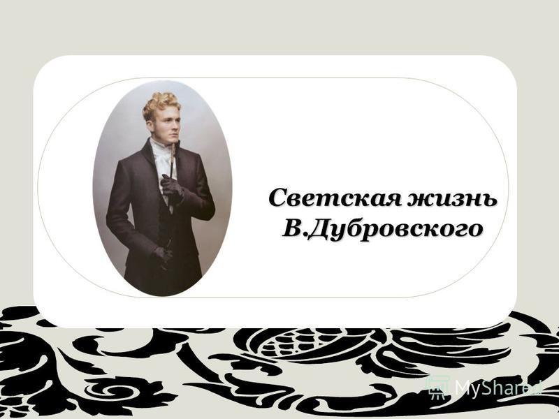 Светская жизнь В.Дубровского