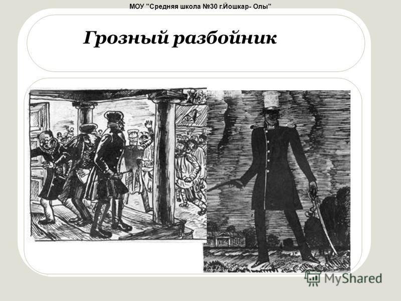 МОУ Средняя школа 30 г.Йошкар- Олы Грозный разбойник