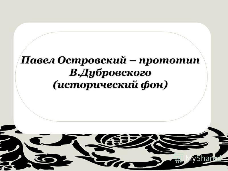 Павел Островский – прототип В.Дубровского (исторический фон)