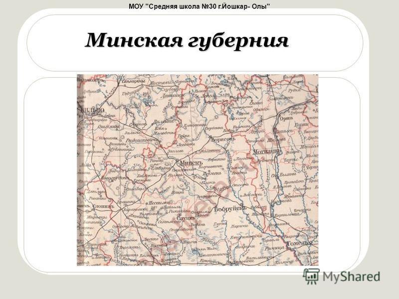 МОУ Средняя школа 30 г.Йошкар- Олы Минская губерния