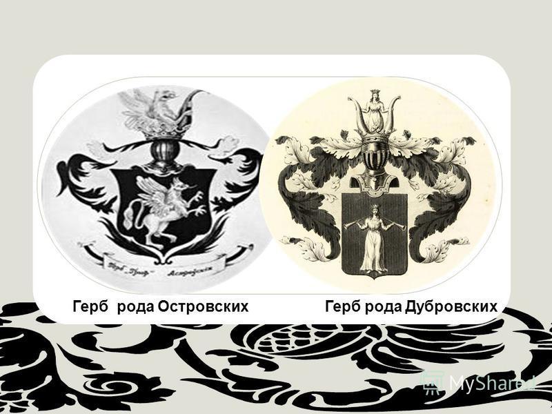 Герб рода Островских Герб рода Дубровских