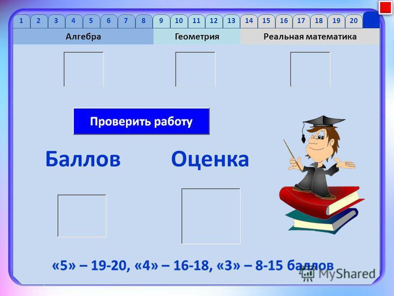1 2 34 56 7 89 10 1112 13 1415 16 1718 1920 Баллов Оценка Алгебра ГеометрияРеальная математика