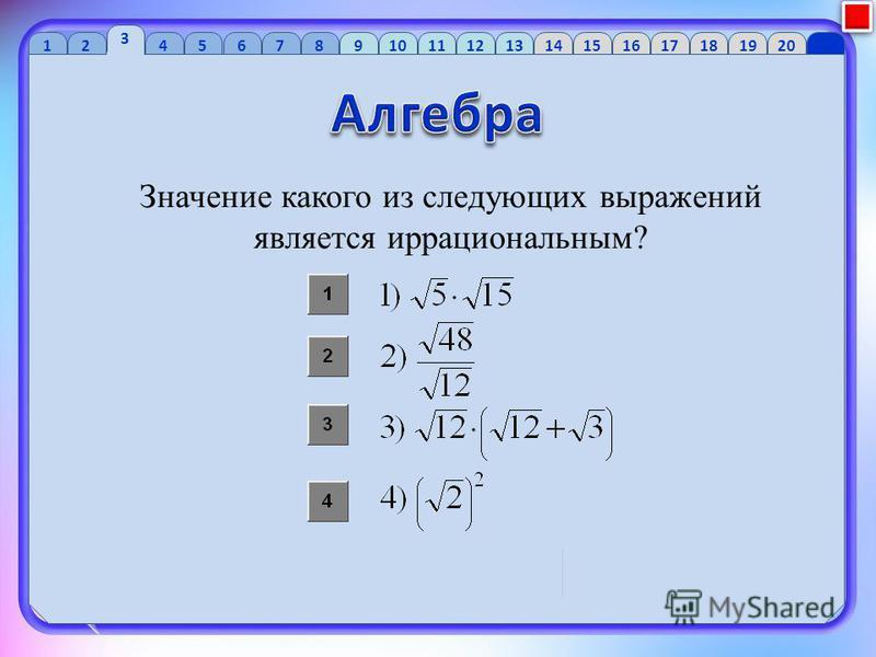 1 2 3 4 56 7 89 10 1112 13 1415 16 1718 1920 Значение какого из следующих выражений является иррациональным?