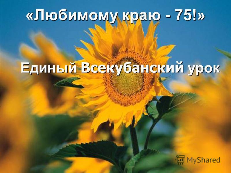 «Любимому краю - 75!» Единый Всекубанский урок