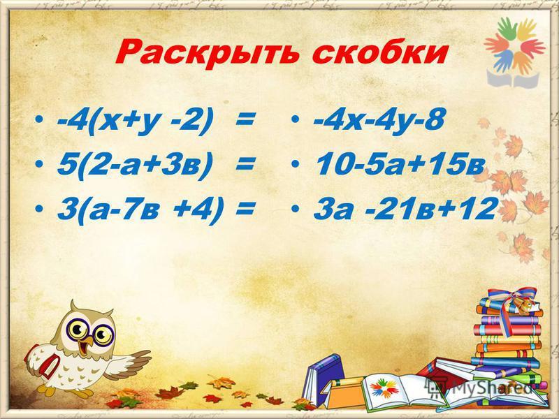 Устная работа а) -2+7 б) -14-6 б) -2,4*4 г) -16*1/2 д) -3,2: (-0,4) е) 21,6*100 ж) -2,7:3 з) 16*3/8 и) 7 : 1/2 к) 3- 13 л) -4- 15 М) -8+ 4,5