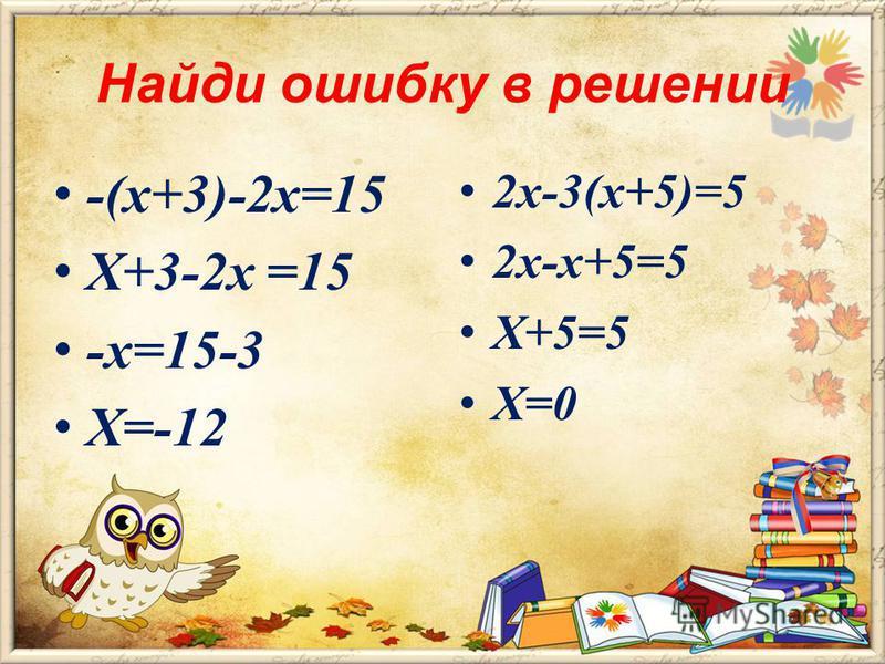 Станция уравнений (решить уравнение) (-х-4) –(-2 х-20) =10 -х-4+2 х+20 =10 -х+2 х+16 =10 х =10-16 х=-6