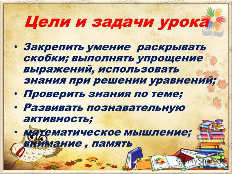 МОБУ «Новочеркасс кая СОШ» Булдакова Л.П Раскры тие скобок