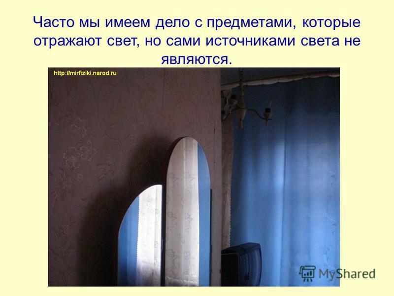 Часто мы имеем дело с предметами, которые отражают свет, но сами источниками света не являются.