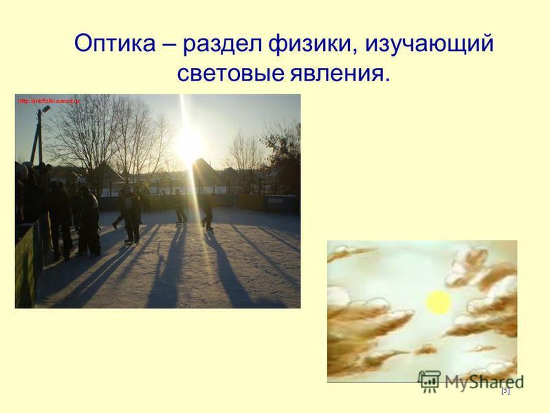 Оптика – раздел физики, изучающий световые явления. [5]