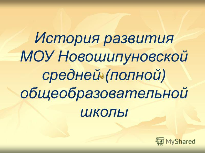 История развития МОУ Новошипуновской средней (полной) общеобразовательной школы