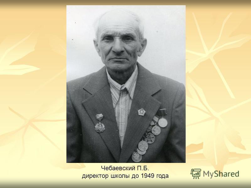 Чебаевский П.Б. директор школы до 1949 года