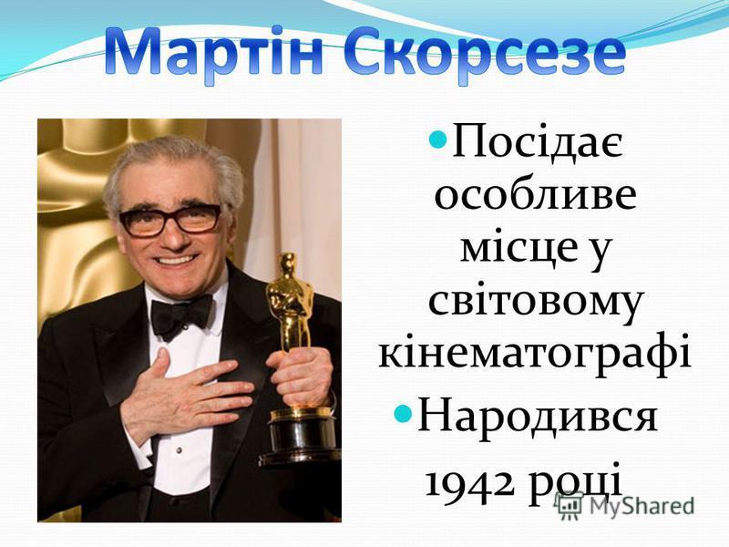 Посідає особливе місце у світовому кінематографі Народився 1942 році