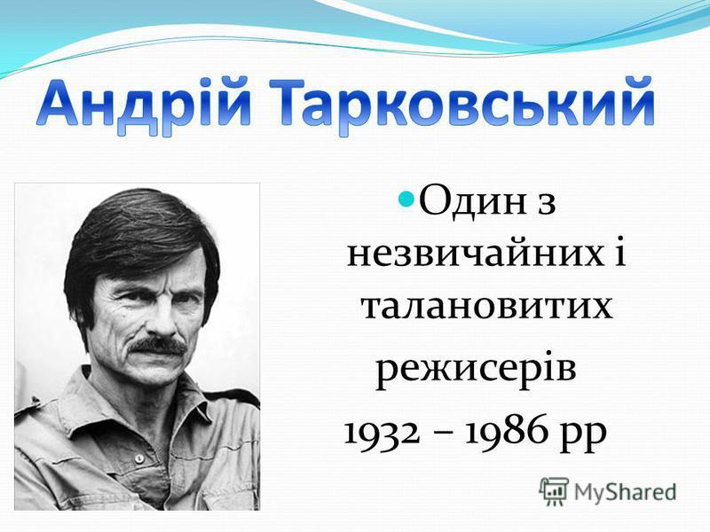 Один з незвичайних і талановитих режисерів 1932 – 1986 рр