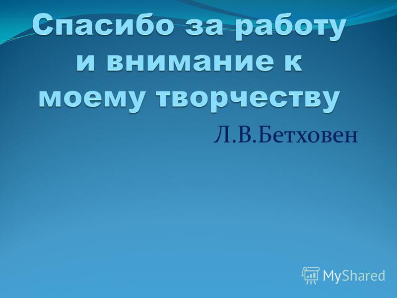 Л.В.Бетховен