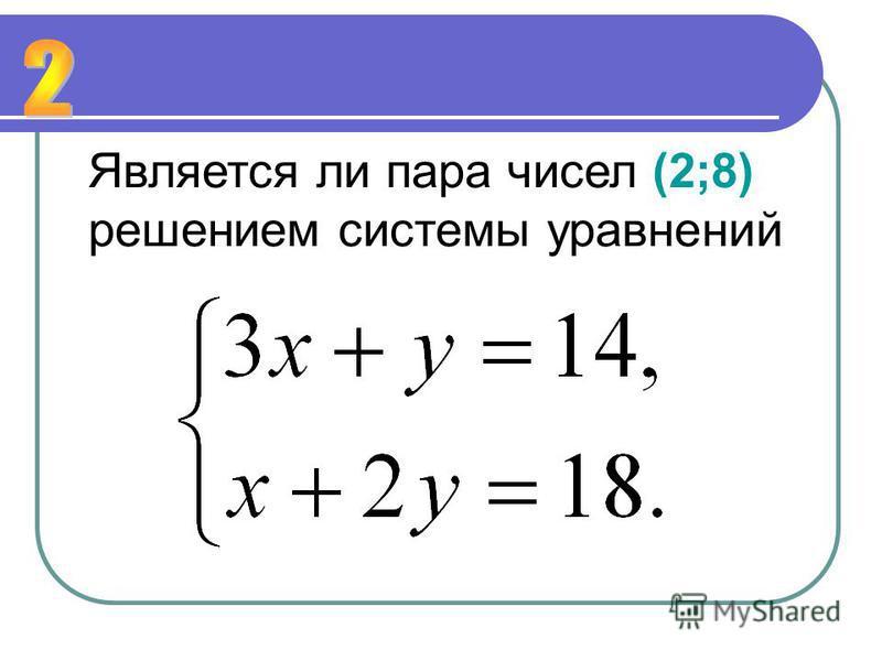 Является ли пара чисел (2;8) решением системы уравнений