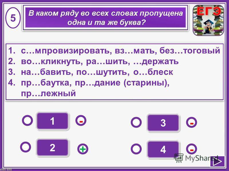 1 - -+ - 2 3 4 1.с…иимпровизировать, фз…мать, без…торговый 2.во…кликнуть, ра…шить, …держать 3.на…уубавить, по…шутить, о…блеск 4.пр…баутка, пр…дание (старины), пр…ложный 1.с…иимпровизировать, фз…мать, без…торговый 2.во…кликнуть, ра…шить, …держать 3.на