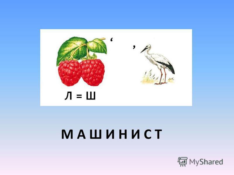 М А Ш И Н И С Т