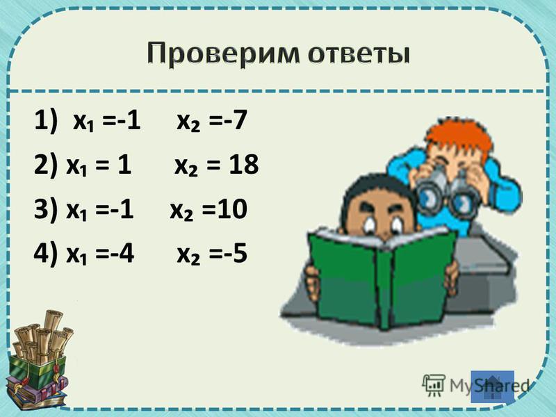 1) х =-1 х =-7 2) х = 1 х = 18 3) х =-1 х =10 4) х =-4 х =-5