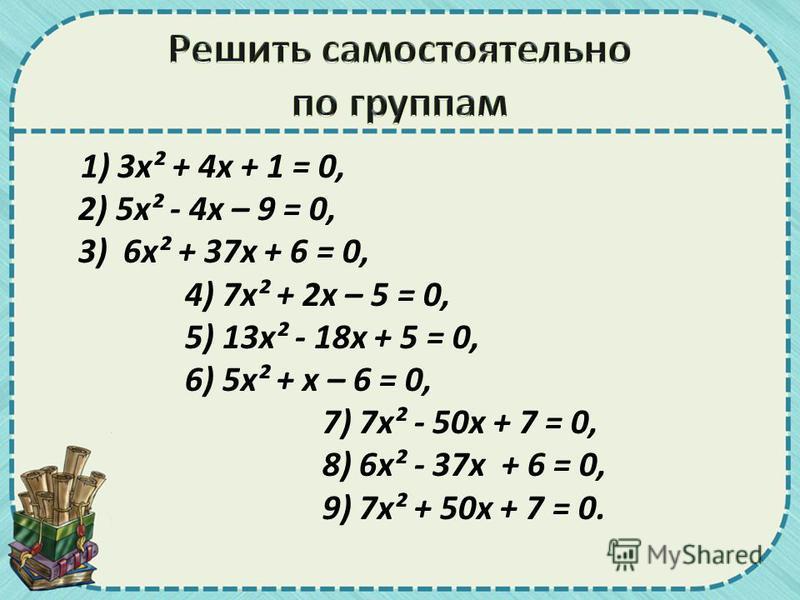 1) 3 х² + 4 х + 1 = 0, 2) 5 х² - 4 х – 9 = 0, 3) 6 х² + 37 х + 6 = 0, 4) 7 х² + 2 х – 5 = 0, 5) 13 х² - 18 х + 5 = 0, 6) 5 х² + х – 6 = 0, 7) 7 х² - 50 х + 7 = 0, 8) 6 х² - 37 х + 6 = 0, 9) 7 х² + 50 х + 7 = 0.