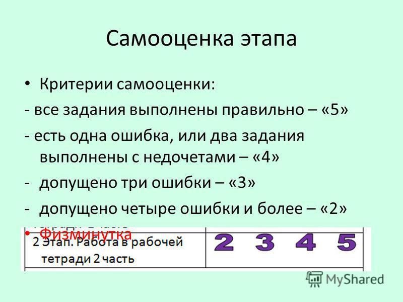 Самооценка этапа Критерии самооценки: - все задания выполнены правильно – «5» - есть одна ошибка, или два задания выполнены с недочетами – «4» -допущено три ошибки – «3» -допущено четыре ошибки и более – «2» Физминутка