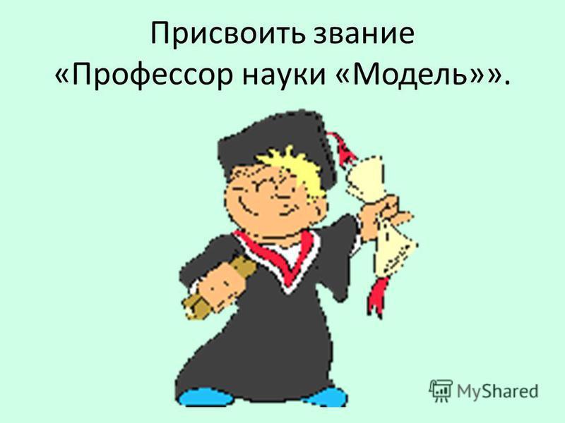 Присвоить звание «Профессор науки «Модель»».